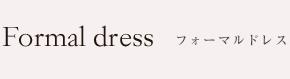 フォーマルドレス(Formal dress)