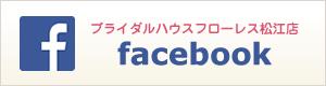 ブライダルハウスフローレス松江店facebook