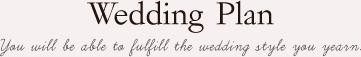 (ウェディングプラン)Wedding Plan